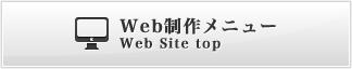 Webサイト制作メニュートップへ