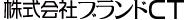 ホームページ制作 東京 大阪 福岡は株式会社ブランドCT